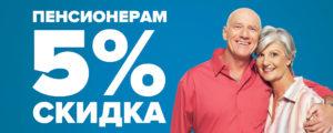 Ремонт скважин для пенсионеров со скидкой 5%