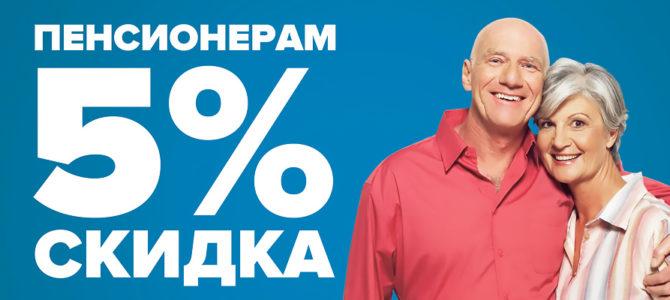 Уникальная акция для пенсионеров от ООО «Дамина»